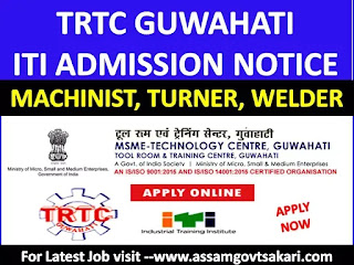 TRTC Guwahati ITI Trade Admission 2019- HSLC Passed