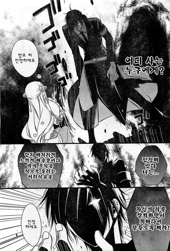 일찍이 마법소녀와 악은 적대하고 있었다 -묶음2의 19번째 이미지, 표시되지않는다면 오류제보부탁드려요!
