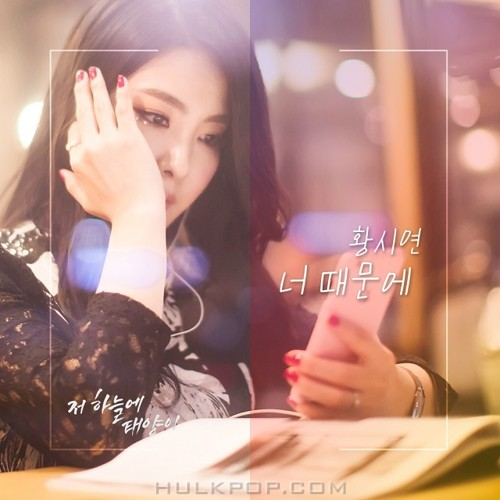 Hwang Si Yeon – That Sun In The Sky OST Part.13