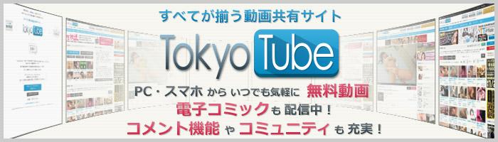 tokyo porn tube ダウンロード 2019