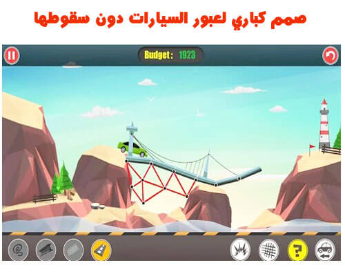 لعبة بناء جسور (Bridge Builder )