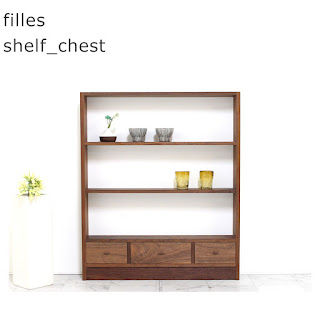 【LAK-K-038】フィーユ shelf chest