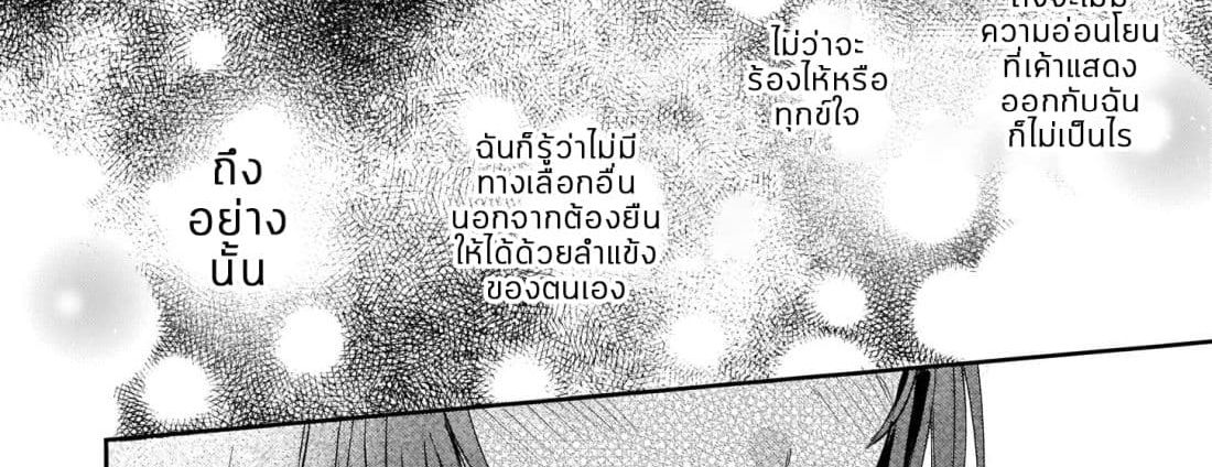 อ่านการ์ตูน Skill Daidokoro Shoukan wa Sugoi! Isekai de Gohan Tsukutte Point Tamemasu ตอนที่ 7 หน้าที่ 72