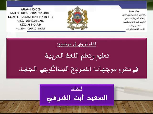 عرض  تربوي : تعليم وتعلم اللغة العربية في ضوء موجهات النموذج البيداغوجي الجديد
