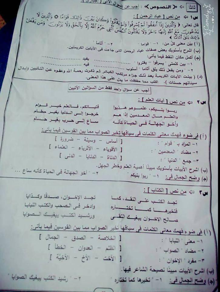 كتاب الامتحان لغة عربية للصف الثانى الاعدادى
