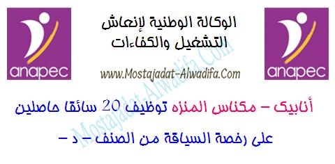 أنابيك – مكناس المنزه توظيف 20 سائقا حاصلين على رخصة السياقة من الصنف – د –