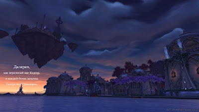 World of Warcraft: Даларан над Сурамаром
