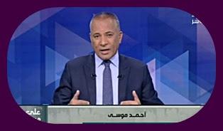 برنامج على مسؤليتي 28-5-2016 أحمد موسى - قناة صدى البلد