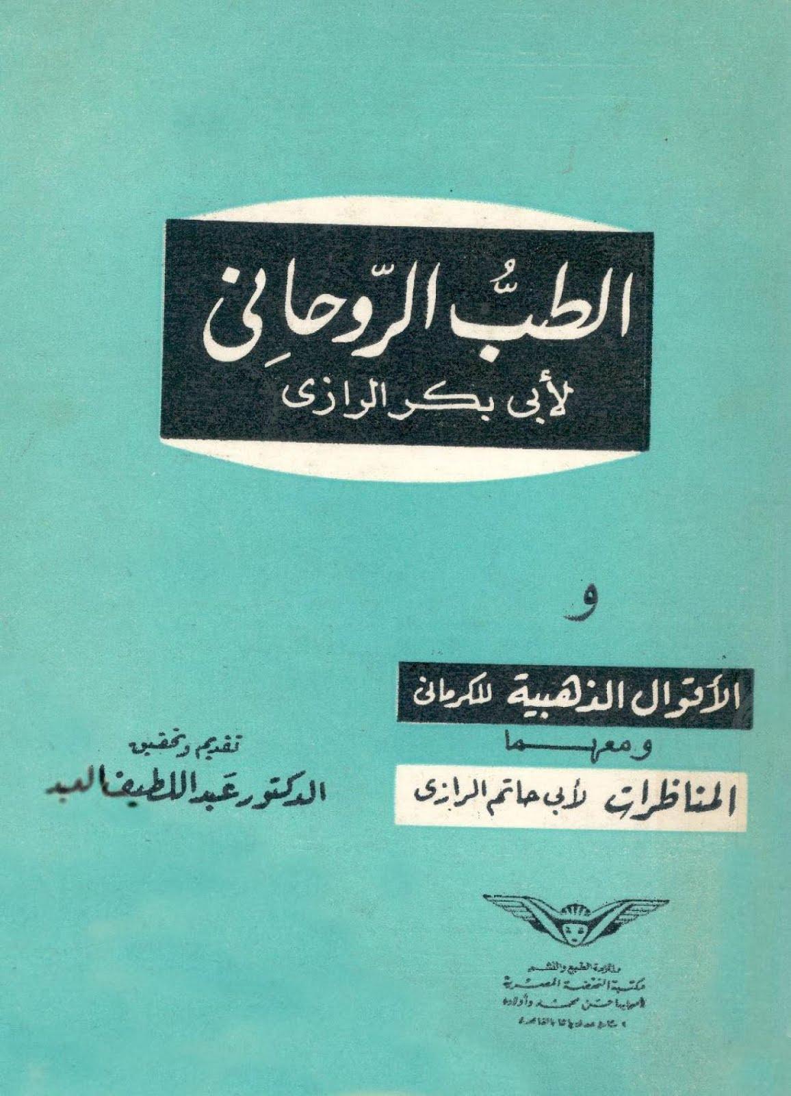 كتاب الطب البديل pdf