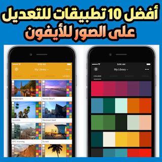 أفضل 10 تطبيقات لتعديل  الصور لهواتف الأيفون 2018