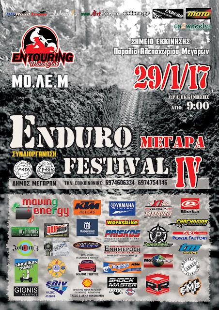 4ο Enduro Festival Μεγάρων