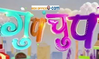 Gupp Chupp Hindi Serial Full Episode on Online Youtube Sab Tv