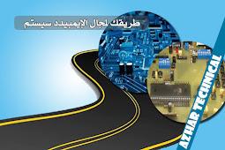 طريقك لمجال الإيمبيدد سيستم embedded systems
