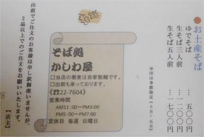 知内釣遊記: 函館 かしわ屋 そば処 北海道 若松町 メニュー ...
