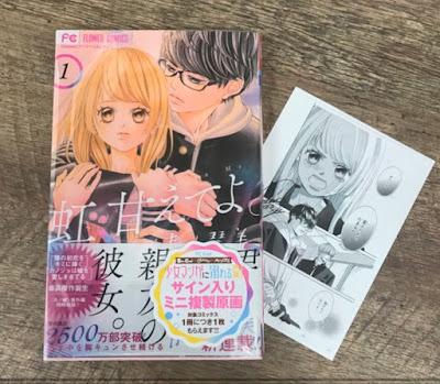 Feira de mangás shoujo de verão da Shogakukan 2018: Fujiwara kun ha daitai tadashii