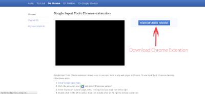 गुगल इनपुट को क्रोम (Chrome) पे कैसे इन्स्ट्ल करे