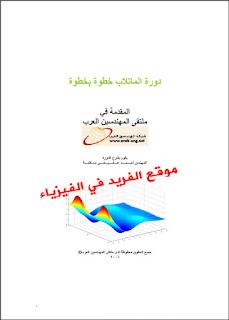 تحميل كتاب دورة تعليم الماتلاب خطوة بخطوة pdf