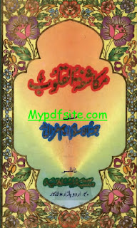 Mukashifa tul Quloob by Imam Ghazali