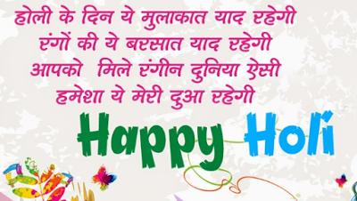 holi%2Bshayari%2Bimages%2B2017%2B%25281%2529 - Best Shayari images of holi 50+