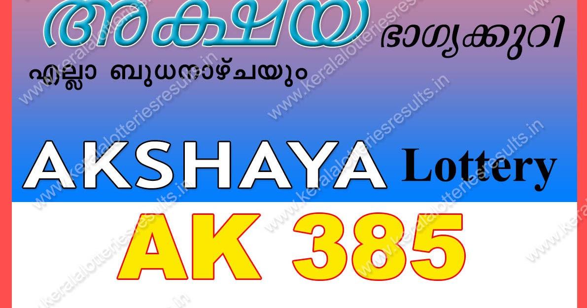 "Kerala Lottery Result; 06-03-2019 ""Akshaya Lottery Results"