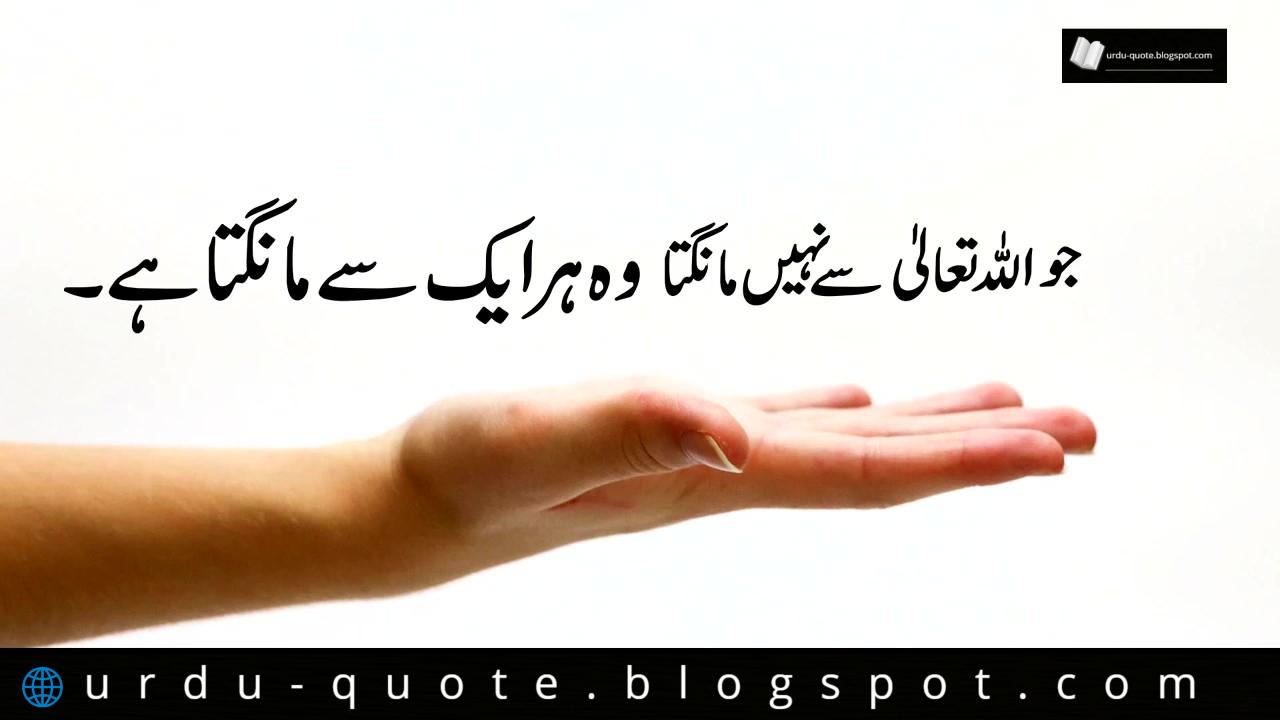 Urdu Quotes | Best Urdu Quotes | Famous Urdu Quotes: Achi