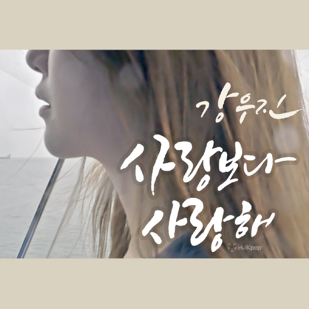 [Single] Kang Woo Jin – 사랑보다 사랑해