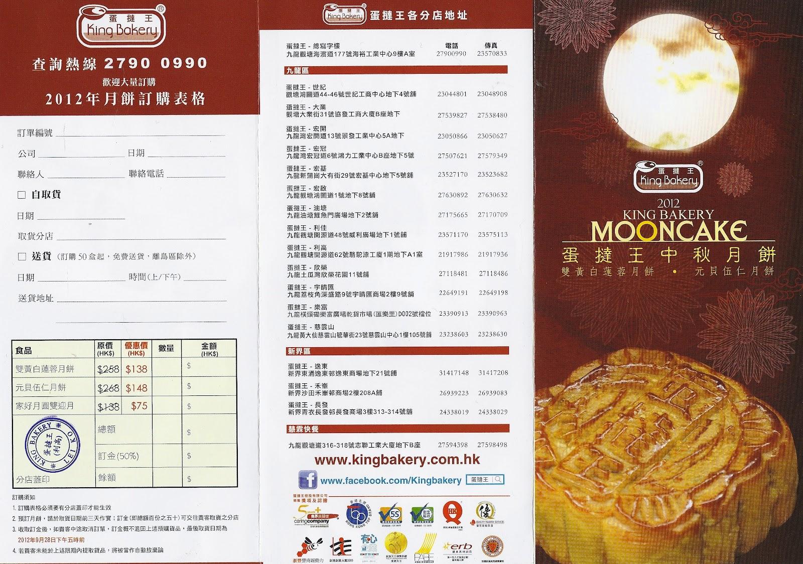 香港中秋月餅 Hong Kong Moon Cake: 蛋撻王 都出月餅