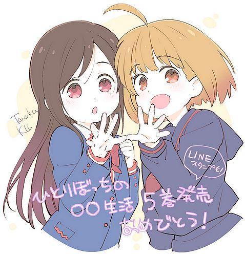 Hitoribocchi no ○○ Seikatsu