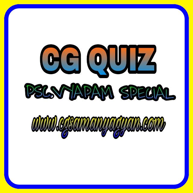 छत्तीसगढ़ सामान्यज्ञान प्रश्नोत्तरी  28 [CG QUIZ]/राजीनीतिक,प्रशासनिक