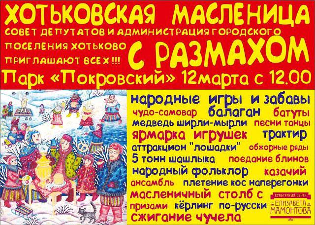 Масленица в парке «Покровский», Хотьково
