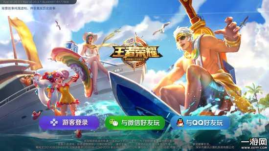 Vương Giả Vinh Diệu (王者荣耀)