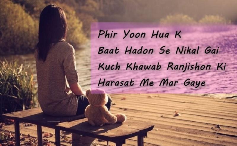 Best English Shayari With Beautiful Pics and SMS   Best Urdu ...