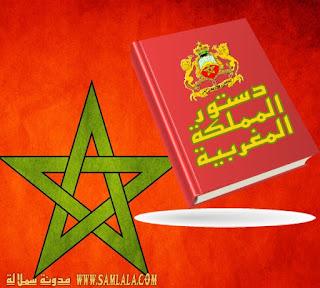 الدستور الجديد المغرب 2011 20 فبراير