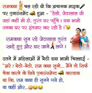 Ram katha Chal Rahi thi – Jethalal and Daya Taarak mehta ka ooltah chashmah