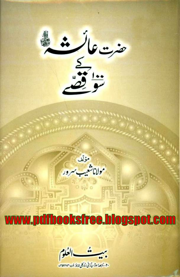 Urdu islamic history pdf in