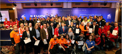 Τελετή βράβευσης Εθελοντικών Οργανώσεων στο Ετήσιο Τακτικό Συνέδριο της ΚΕΔΕ