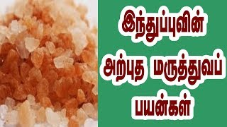 EXCELLENT MEDICINAL BENEFITS OF INTHUPPU