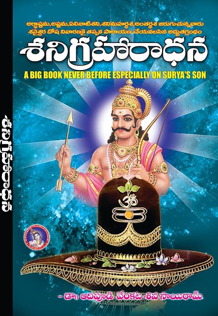 శని గ్రహారాధన | Sani Graharadhana | GRANTHANIDHI | MOHANPUBLICATIONS | bhaktipustakalu