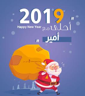 2019 احلى مع امير