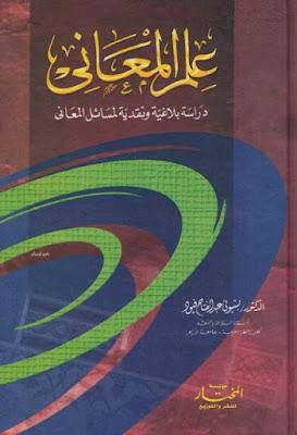علم المعاني ، دراسة بلاغية ونقدية لمسائل المعاني - بسيوني فيود , pdf