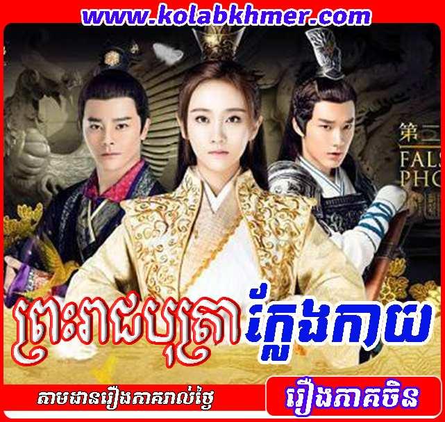 Preah Reach Bottra Klaeng Kay
