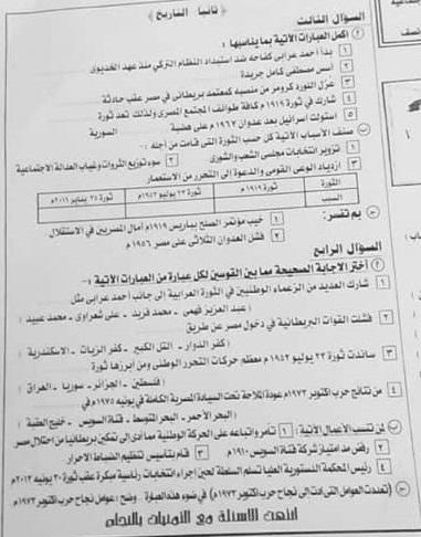 ورقة امتحان الدراسات الاجتماعية للصف الثالث الاعدادي الفصل الدراسي الثاني 2017 محافظة بورسعيد