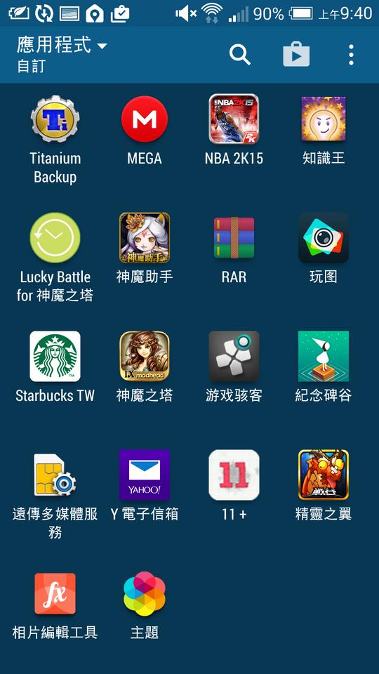 2015 05 11%2B01.40.05 - 千呼萬喚!HTC Sense更新後終於可以自訂主題了!