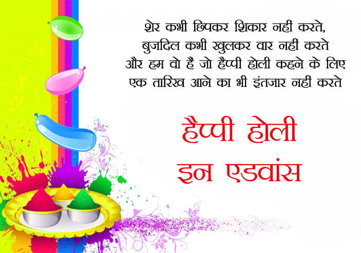 Wish You Happy Holi In Advance Quotes Images Pictures Pics