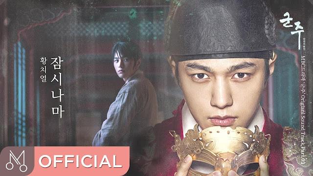 《君主》由黃致烈演唱的第3首OST 24日晚間6點公布