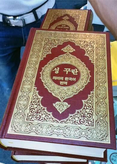 Corea musulmán