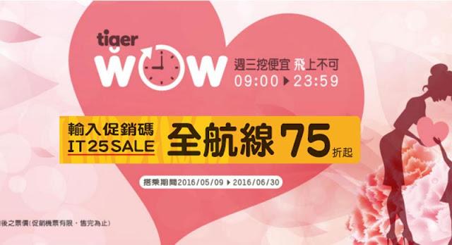 5-6月出發Last Minute優惠,台灣虎航 澳門飛 台北/高雄 單程HK$209起,只限今日(5月4日)訂購!