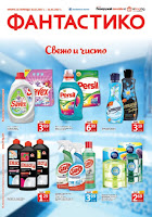 http://www.proomo.info/2017/03/fantastiko-broshura-katalog-16.html#more