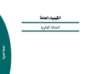 الحالة الغازية pdf