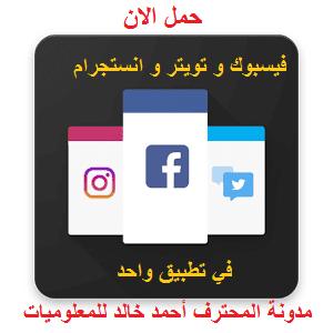 فيسبوك و تويتر و انستجرام في تطبيق واحد 2018